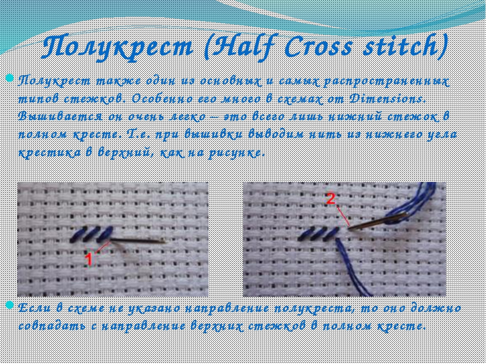 Полукрест (Half Cross stitch) Полукрест также один из основных и самых распро...