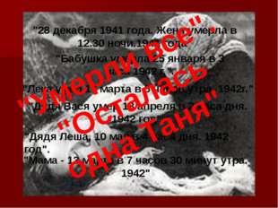 """28 декабря 1941 года. Женя умерла в 12.30 ночи.1941 года"" ""Бабушка умерла 25"