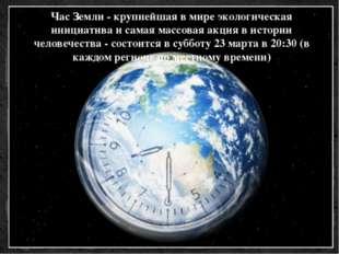 Час Земли - крупнейшая в мире экологическая инициатива и самая массовая акция