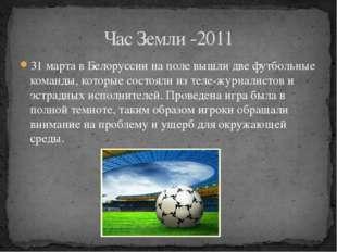 31 марта в Белоруссии на поле вышли две футбольные команды, которые состояли