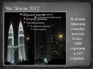 Час Земли 2012 Малайзия. 88-этажный деловой центр В акции приняли участие жит