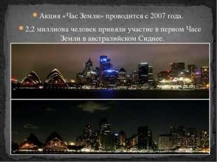Акция «Час Земли» проводится с 2007 года. 2,2 миллиона человек приняли участи