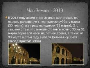 В 2013 году акция «Час Земли» состоялась на неделю раньше: не в последнюю суб
