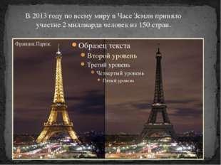 Франция. Париж. В 2013 году по всему миру в Часе Земли приняло участие 2 милл