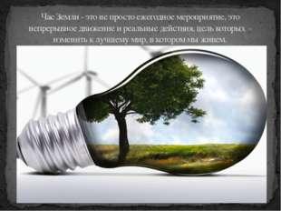 Час Земли - это не просто ежегодное мероприятие, это непрерывное движение и р