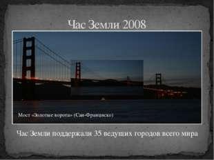 Час Земли поддержали 35 ведущих городов всего мира Час Земли 2008 Мост «Золот