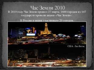 В 2010 году Час Земли прошел 27 марта. 1600 городов из 107 государств провели