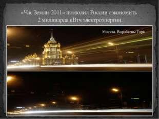 «Час Земли-2011» позволил России сэкономить 2 миллиарда кВтч электроэнергии.