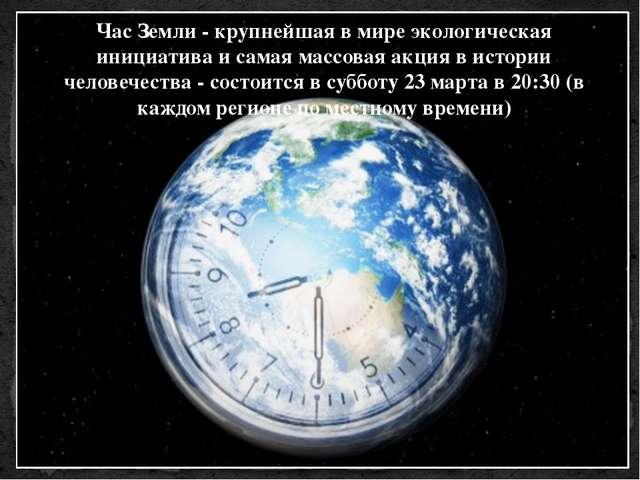 Час Земли - крупнейшая в мире экологическая инициатива и самая массовая акция...