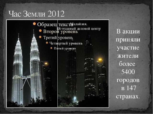 Час Земли 2012 Малайзия. 88-этажный деловой центр В акции приняли участие жит...