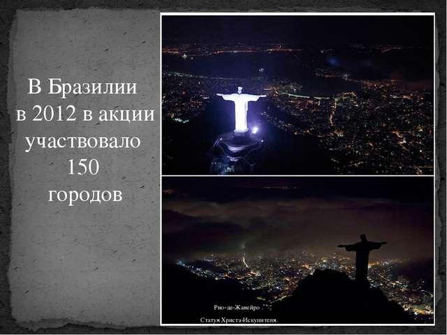 Рио-де-Жанейро . Статуя Христа-Искупителя. В Бразилии в 2012 в акции участво...