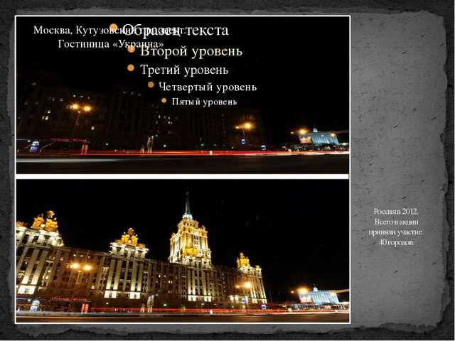 Россия в 2012. Всего в акции приняли участие 40 городов. Москва, Кутузовский...