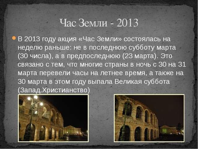 В 2013 году акция «Час Земли» состоялась на неделю раньше: не в последнюю суб...