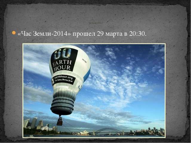 «Час Земли-2014» прошел 29 марта в 20:30. Час Земли - 2014