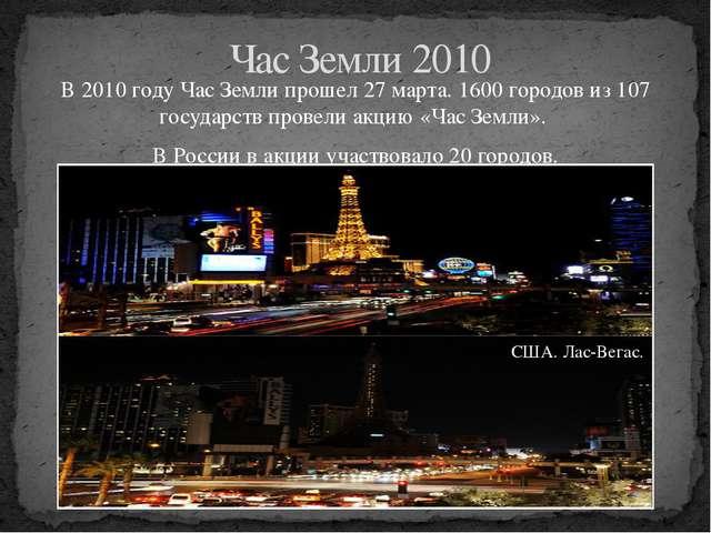 В 2010 году Час Земли прошел 27 марта. 1600 городов из 107 государств провели...