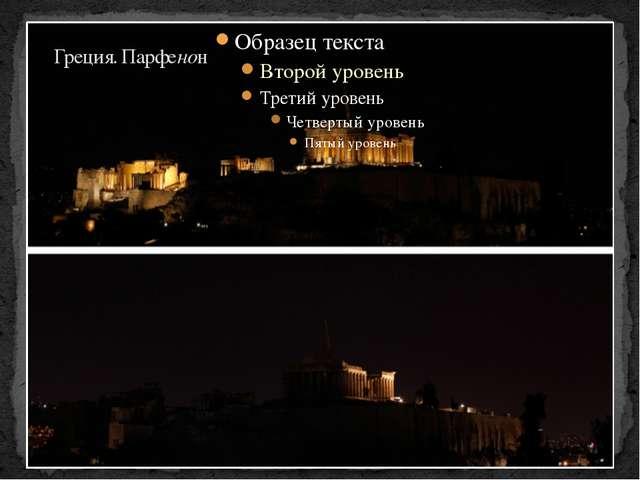 Греция. Парфенон