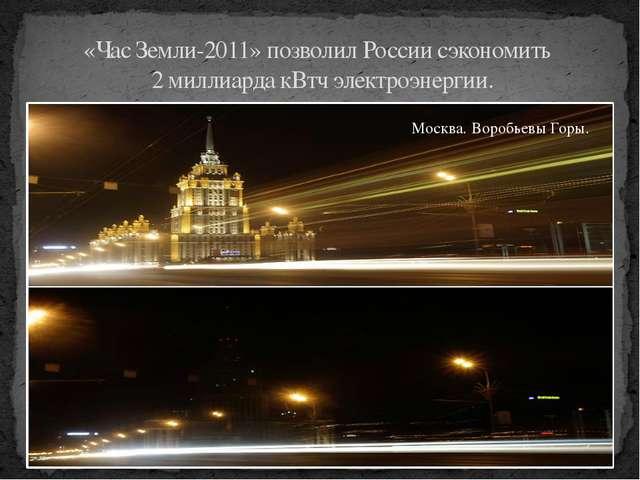 «Час Земли-2011» позволил России сэкономить 2 миллиарда кВтч электроэнергии....