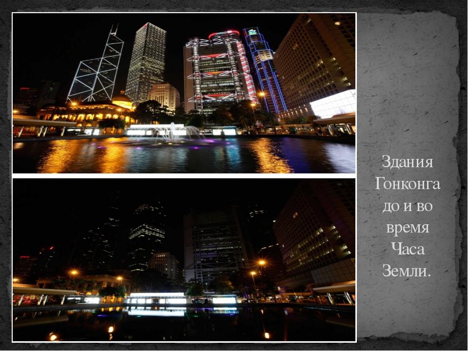 Здания Гонконга до и во время Часа Земли.