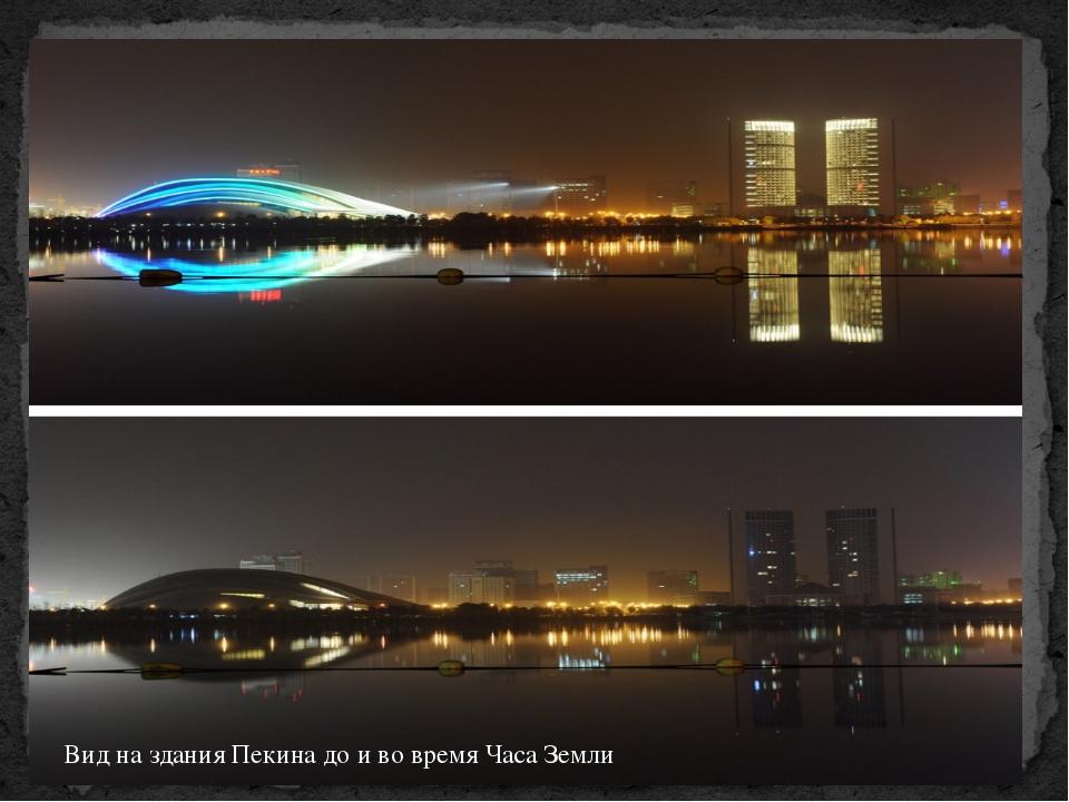 Вид на здания Пекина до и во время Часа Земли