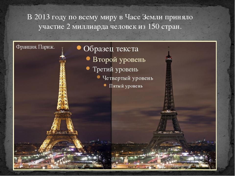 Франция. Париж. В 2013 году по всему миру в Часе Земли приняло участие 2 милл...