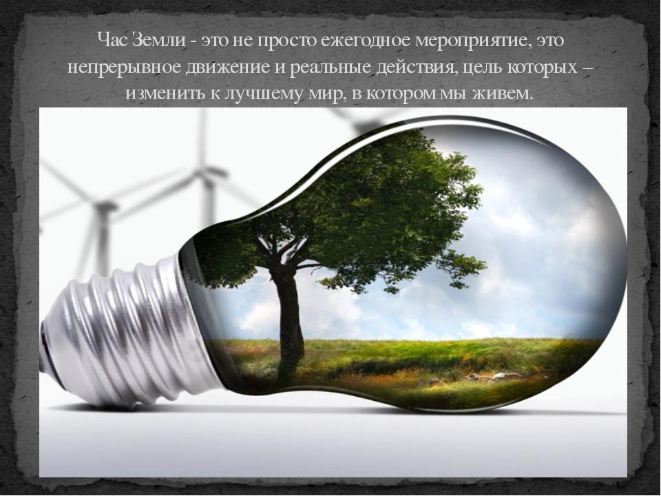Час Земли - это не просто ежегодное мероприятие, это непрерывное движение и р...