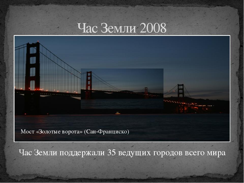 Час Земли поддержали 35 ведущих городов всего мира Час Земли 2008 Мост «Золот...
