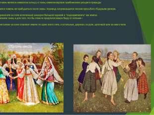Круг у славян являлся символом солнца, и танец символизировал приближение рас
