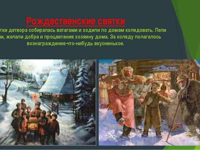 Рождественские святки На святки детвора собиралась ватагами и ходили по домам...