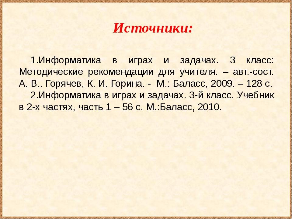 Источники: Информатика в играх и задачах. 3 класс: Методические рекомендации...
