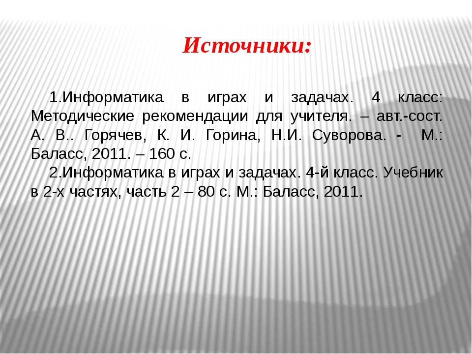 Источники: Информатика в играх и задачах. 4 класс: Методические рекомендации...