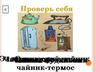 Проверь себя Электрический чайник Чайник-морозильник Электрический чайник-тер