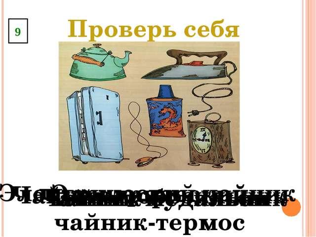 Проверь себя Электрический чайник Чайник-морозильник Электрический чайник-тер...