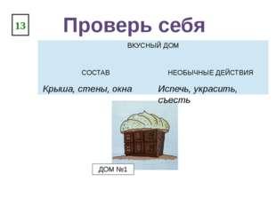 Проверь себя 13 ДОМ №1 Крыша, стены, окна Испечь, украсить, съесть ВКУСНЫЙ ДО
