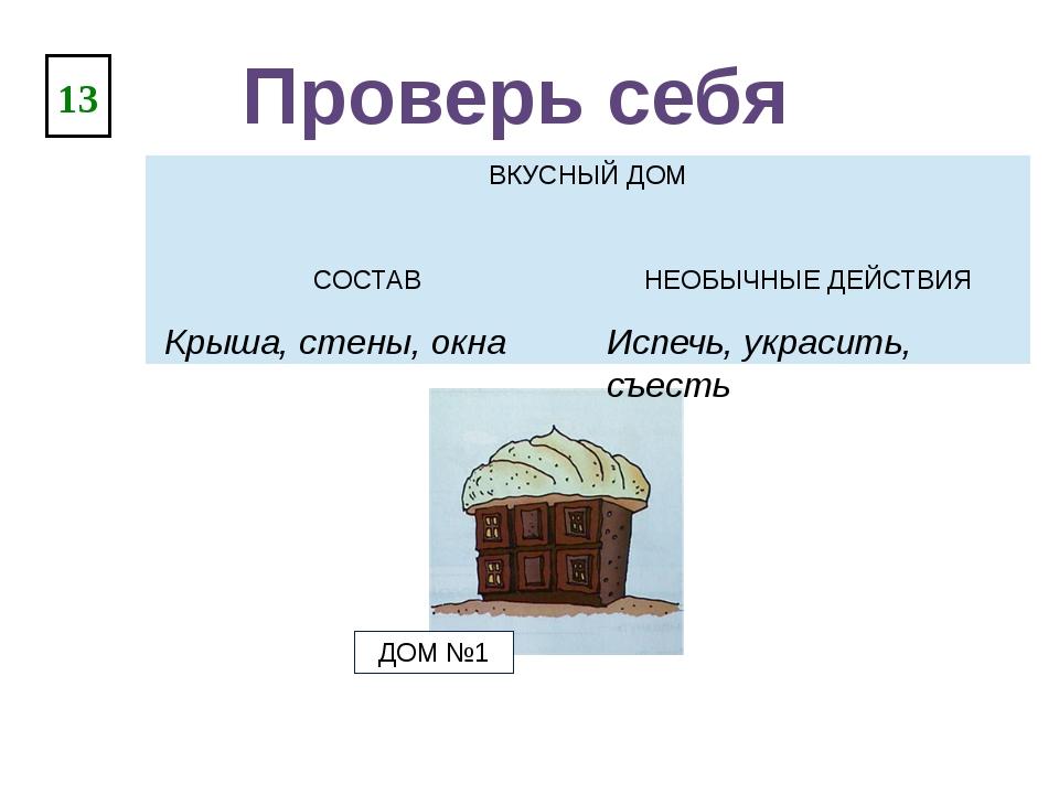 Проверь себя 13 ДОМ №1 Крыша, стены, окна Испечь, украсить, съесть ВКУСНЫЙ ДО...
