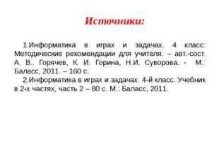 Источники: Информатика в играх и задачах. 4 класс: Методические рекомендации