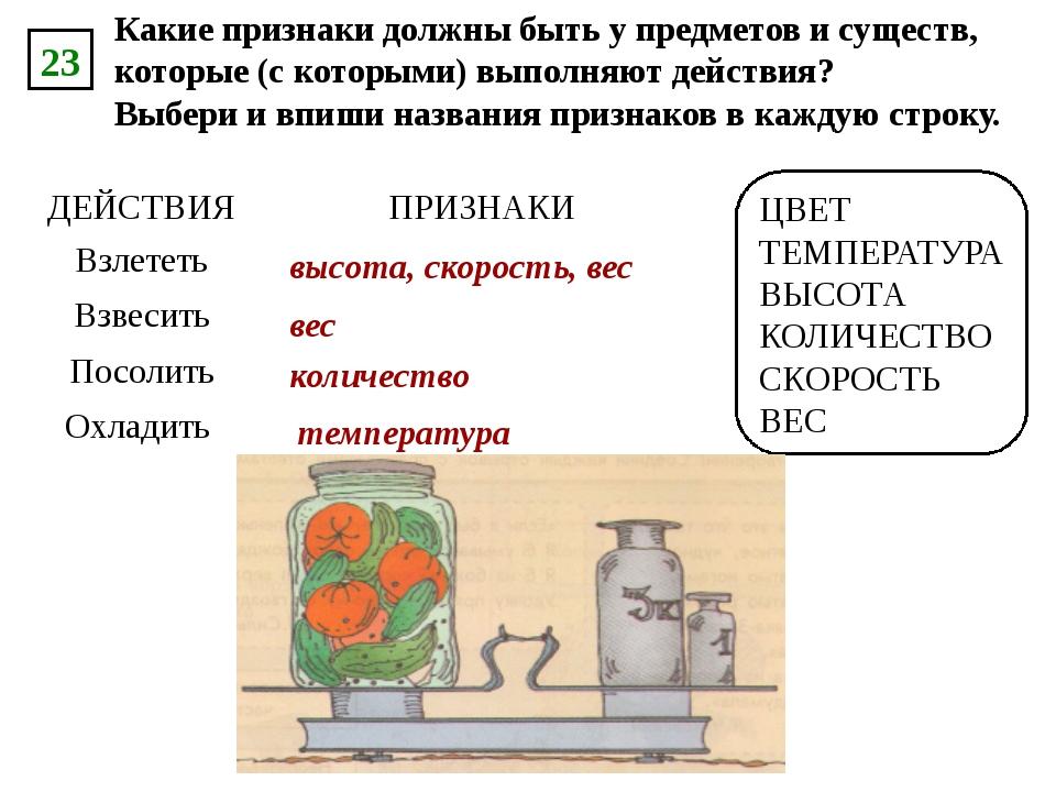 23 Какие признаки должны быть у предметов и существ, которые (с которыми) вып...