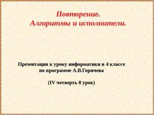 Презентация к уроку информатики в 4 классе по программе А.В.Горячева (IV четв