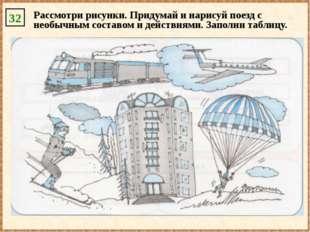 32 Рассмотри рисунки. Придумай и нарисуй поезд с необычным составом и действи