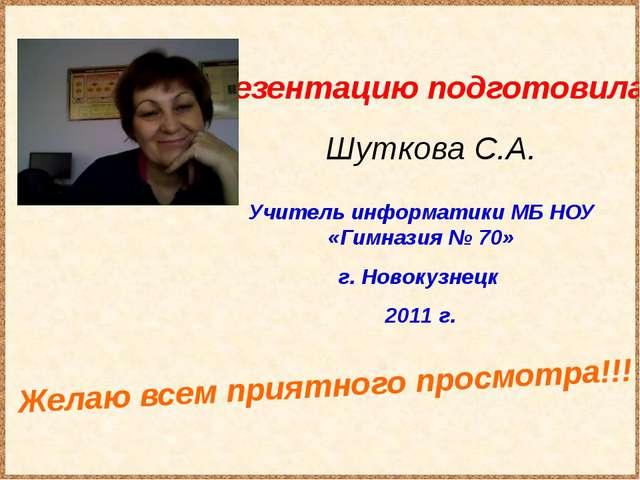 Презентацию подготовила Шуткова С.А. Желаю всем приятного просмотра!!! Учител...