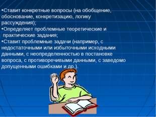 Ставит конкретные вопросы (на обобщение, обоснование, конкретизацию, логику