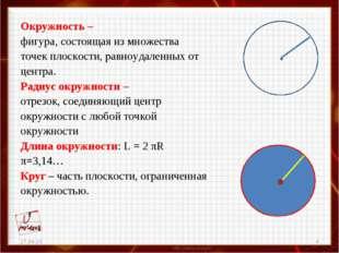 Окружность – фигура, состоящая из множества точек плоскости, равноудаленных о