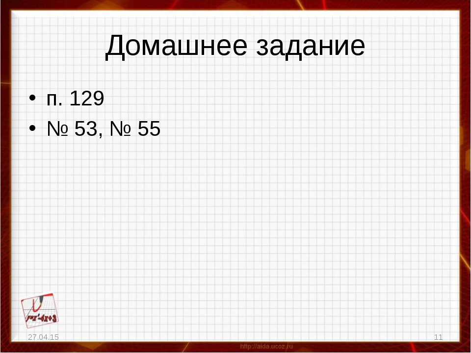 Домашнее задание п. 129 № 53, № 55 * *