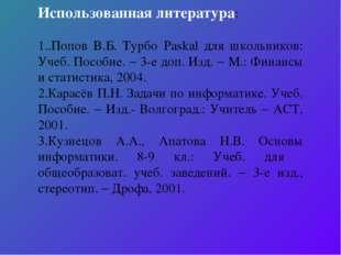 Использованная литература: 1..Попов В.Б. Турбо Paskal для школьников: Учеб. П
