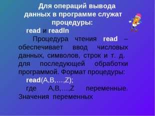 Для операций вывода данных в программе служат процедуры: read и readln Процед