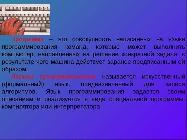 Программа – это совокупность написанных на языке программирования команд, ко...