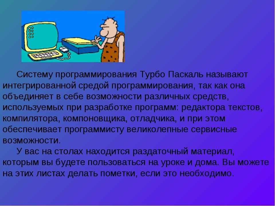 Систему программирования Турбо Паскаль называют интегрированной средой прогр...