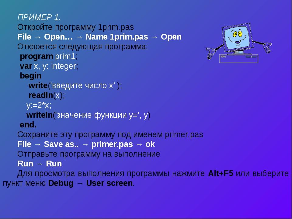 ПРИМЕР 1. Откройте программу 1prim.pas File → Open… → Name 1prim.pas → Open...