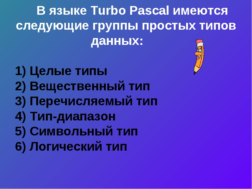 В языке Turbo Pascal имеются следующие группы простых типов данных: 1) Целые...