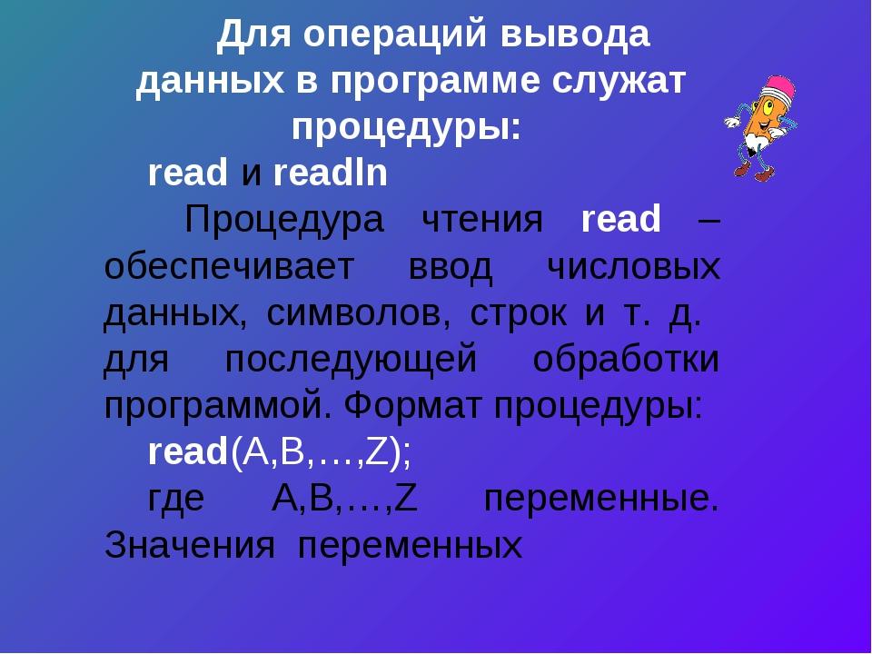 Для операций вывода данных в программе служат процедуры: read и readln Процед...