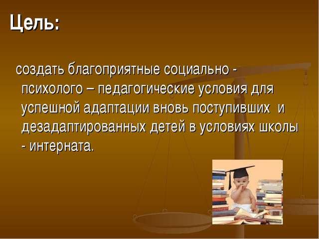 Цель: создать благоприятные социально - психолого – педагогические условия дл...